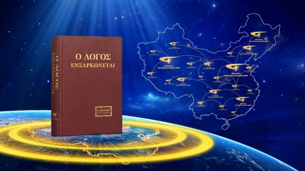 4. Η διάδοση του Ευαγγελίου της βασιλείας του παντοδύναμου Θεού στην Κίνα