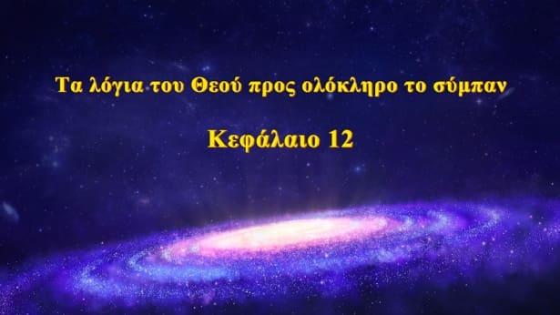 Κεφάλαιο 12