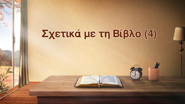 Σχετικά με τη Βίβλο (4)