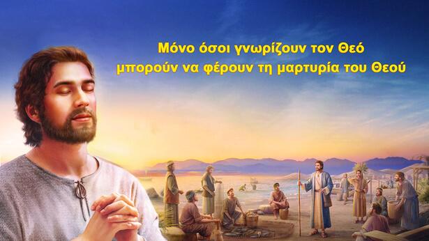 Μόνο όσοι γνωρίζουν τον Θεό μπορούν να φέρουν τη μαρτυρία του Θεού