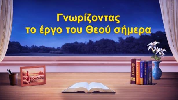 Γνωρίζοντας το έργο του Θεού σήμερα