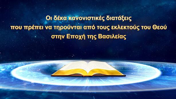Οι δέκα κανονιστικές διατάξεις που πρέπει να τηρούνται από τους εκλεκτούς του Θεού στην Εποχή της Βασιλείας