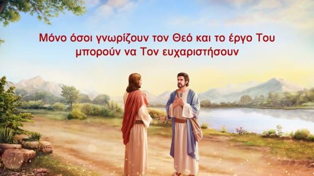 Μόνο όσοι γνωρίζουν τον Θεό και το έργο Του μπορούν να Τον ευχαριστήσουν