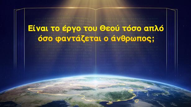 Είναι το έργο του Θεού τόσο απλό όσο φαντάζεται ο άνθρωπος;