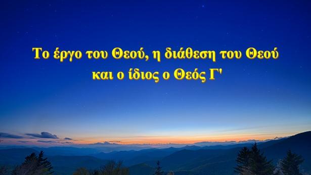 Το έργο του Θεού, η διάθεση του Θεού και ο ίδιος ο Θεός Γ'