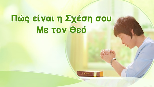 Πώς είναι η σχέση σου με τον Θεό;
